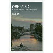 呑川のすべて―東京の忘れられた二級河川の物語 [単行本]