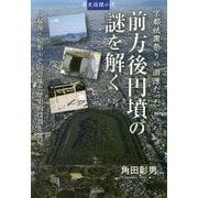 京都祇園祭りの淵源だった前方後円墳の謎を解く―起源・原形・その意味と歴史的役割を発見 [単行本]