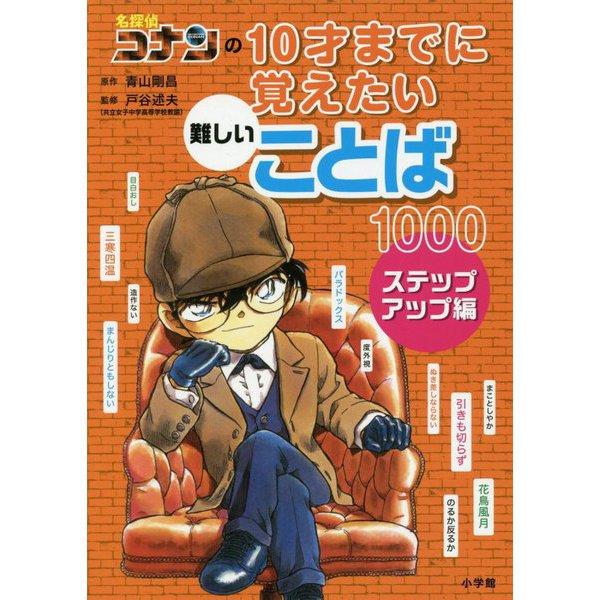 名探偵コナンの10才までに覚えたい難しいことば1000 ステ [単行本]