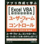 アプリ作成で学ぶ Excel VBAプログラミング ユーザーフォーム&コントロール 2019/2016対応 [単行本]