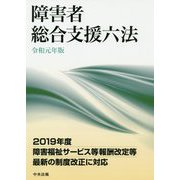 障害者総合支援六法 令和元年版 [単行本]
