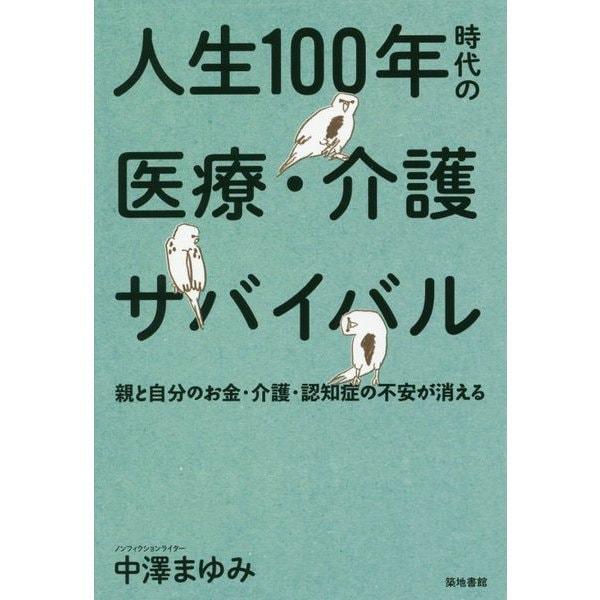 人生100年時代の医療・介護サバイバル [単行本]