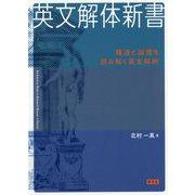 英文解体新書-構造と論理を読み解く英文解釈 [単行本]