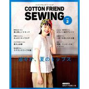 COTTON FRIEND SEWING vol.2 (レディブティックシリーズ) [ムック・その他]