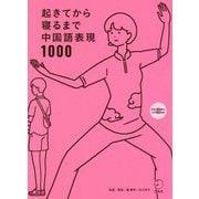 起きてから寝るまで中国語表現1000-1日の「体の動き」「心のつぶやき」を全部中国語で言って会話力アップ! [単行本]