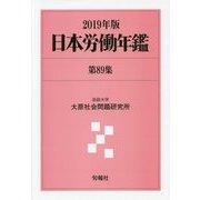 日本労働年鑑 第89集(2019年版) [単行本]
