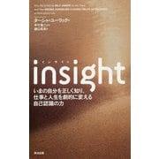 insight-いまの自分を正しく知り、仕事と人生を劇的に変える自己認識の力 [単行本]