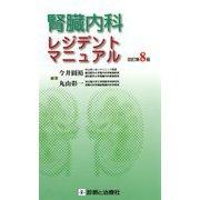 腎臓内科レジデントマニュアル 改訂第8版 [単行本]