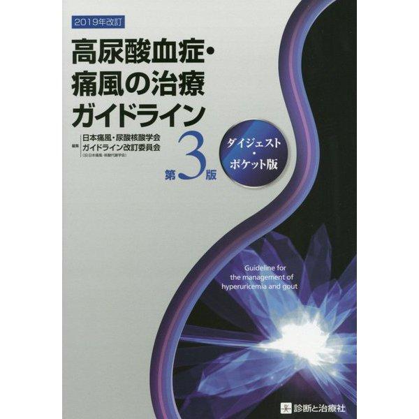 高尿酸血症・痛風の治療ガイドライン ダイジェスト・ポケット版 第3版 [単行本]
