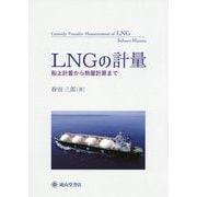 LNGの計量-船上計量から熱量計算まで [単行本]