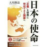 日本の使命-「正義」を世界に発信できる国家へ [単行本]