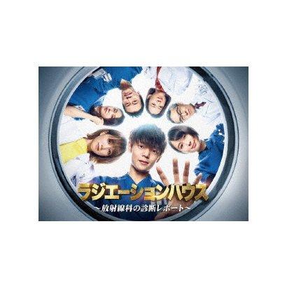 ラジエーションハウス~放射線科の診断レポート~ Blu-ray BOX [Blu-ray Disc]