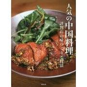 人気の中国料理―評判店の味づくりと技法 [単行本]