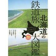 北海道の鉄道旅大図鑑(旅鉄BOOKS〈020〉) [単行本]