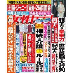 週刊 女性セブン 2019年 7/18号 [雑誌]