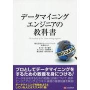 データマイニングのエンジニアの教科書 [単行本]