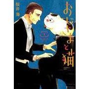 おじさまと猫 3 [コミック]