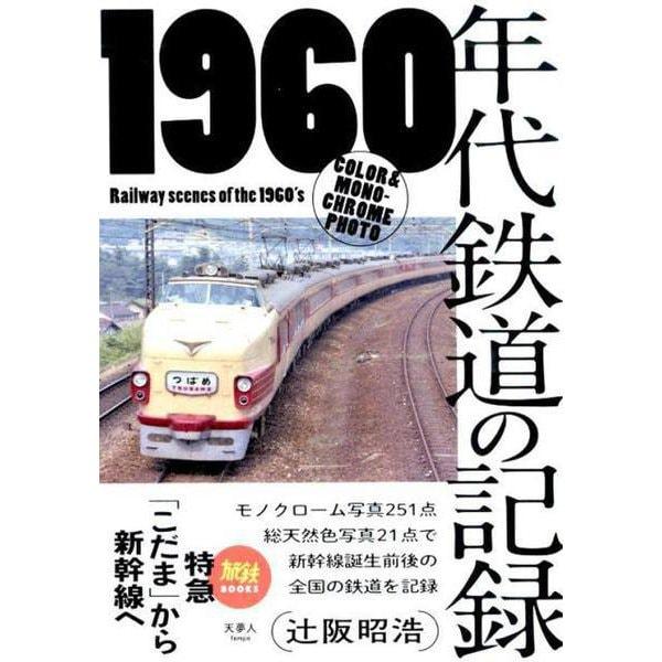 1960年代鉄道の記録-特急「こだま」から新幹線へ(旅鉄BOOKS 21) [単行本]