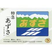 特急「あずさ」(旅鉄Collection〈001〉) [単行本]