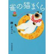 雀の猫まくら(ハルキ文庫) [文庫]