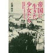 帝国に生きた少女たち-京城第一公立高等女学校生の植民地経験 [単行本]
