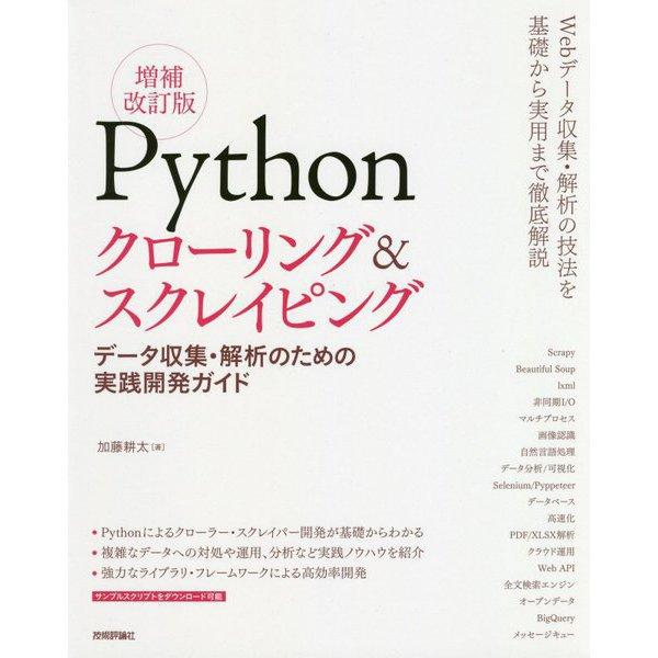 Pythonクローリング&スクレイピング(増補改訂版) -データ収集・解析のための実践開発ガイド- [単行本]
