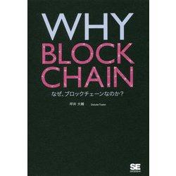 WHY BLOCKCHAIN―なぜ、ブロックチェーンなのか? [単行本]