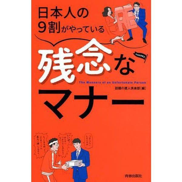 日本人の9割がやっている残念なマナー [単行本]
