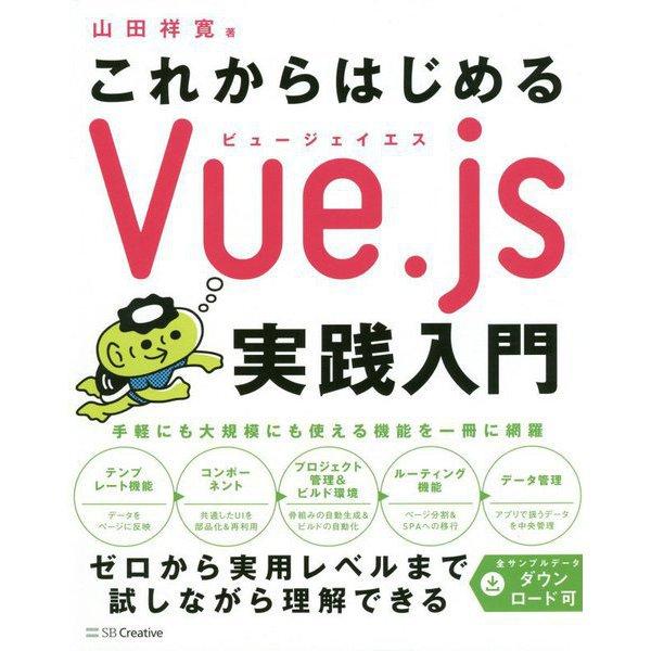これからはじめるVue.js実践入門 [単行本]