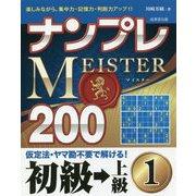 ナンプレMEISTER200 初級→上級<1> [単行本]