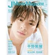 J Movie Magazine Vol.50(パーフェクト・メモワール) [ムックその他]