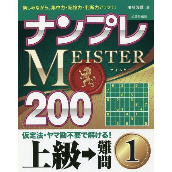 ナンプレMEISTER200 上級→難問<1> [単行本]