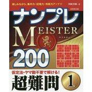 ナンプレMEISTER200 超難問<1> [単行本]