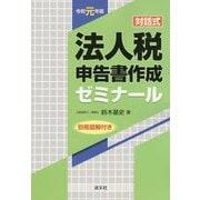 (改訂)対話式 法人税申告書作成ゼミナール [単行本]
