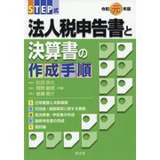 (改訂)STEP式 法人税申告書と決算書の作成手順 [単行本]