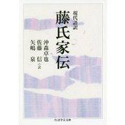 現代語訳 藤氏家伝(ちくま学芸文庫<フ-43-1>) [文庫]
