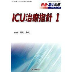 救急・集中治療 Vol.31No.2 [単行本]