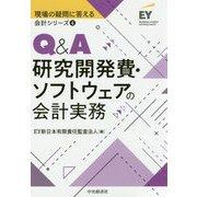 Q&A研究開発費・ソフトウェアの会計実務(現場の疑問に答える会計シリーズ・4) [全集叢書]