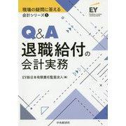 Q&A退職給付の会計実務(現場の疑問に答える会計シリーズ・5) [全集叢書]
