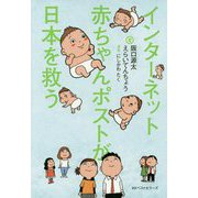 インターネット赤ちゃんポストが日本を救う [単行本]