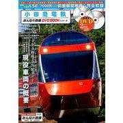 小田急電鉄 (みんなの鉄道DVDBOOKシリーズ) (メディアックスMOOK) [ムックその他]
