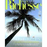 Richesse (リシェス) 2019 / SUMMER No.28 [ムックその他]