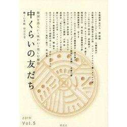 中くらいの友だち―韓くに手帖〈Vol.5〉 [単行本]