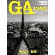 GA JAPAN 159 [全集叢書]