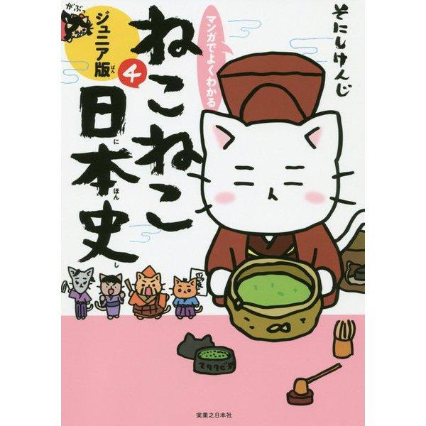 マンガでよくわかるねこねこ日本史 ジュニア版〈4〉 [単行本]
