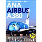 ANA AIRBUS A380 FLYING HONU [ムックその他]