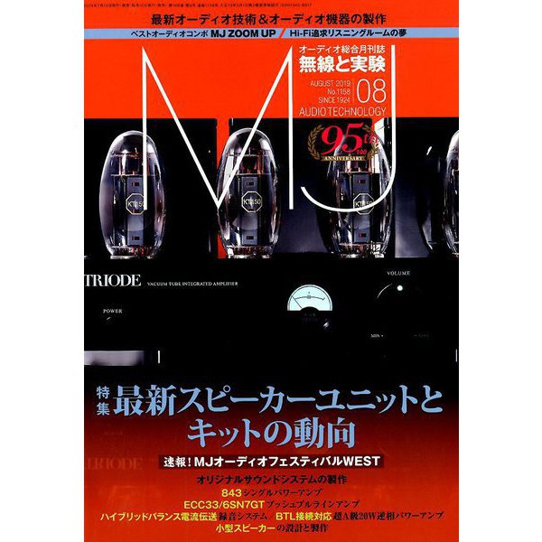 MJ無線と実験 2019年 08月号 [雑誌]