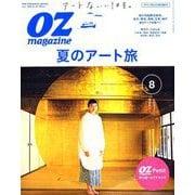 OZmagazine Petit 2019年 08月号 [雑誌]