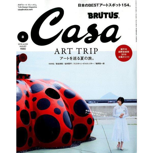 Casa BRUTUS (カーサ ブルータス) 2019年 08月号 [雑誌]