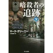 暗殺者の追跡 下(ハヤカワ文庫NV) [文庫]